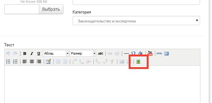 Инструкция размещение статей прогонка xrumer Полесск